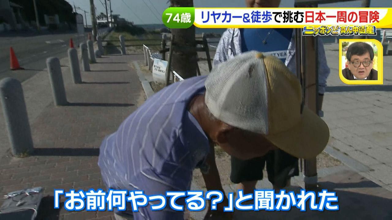 画像14: 日本一周 リヤカーの旅!鈴木康吉さんの言葉が胸に沁みる・・・