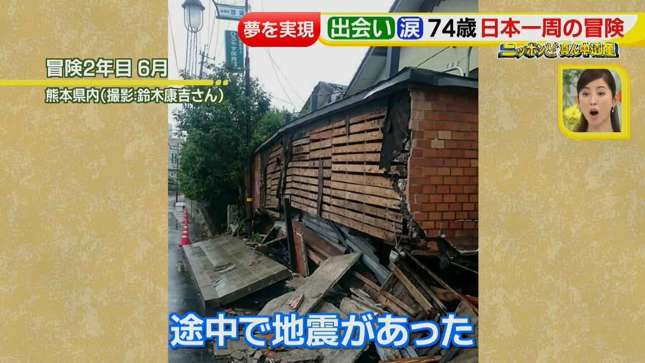 画像52: 日本一周 リヤカーの旅!鈴木康吉さんの言葉が胸に沁みる・・・