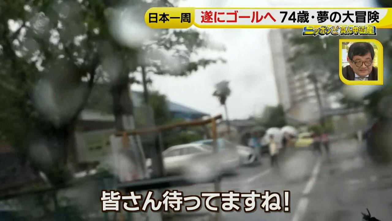 画像91: 日本一周 リヤカーの旅!鈴木康吉さんの言葉が胸に沁みる・・・