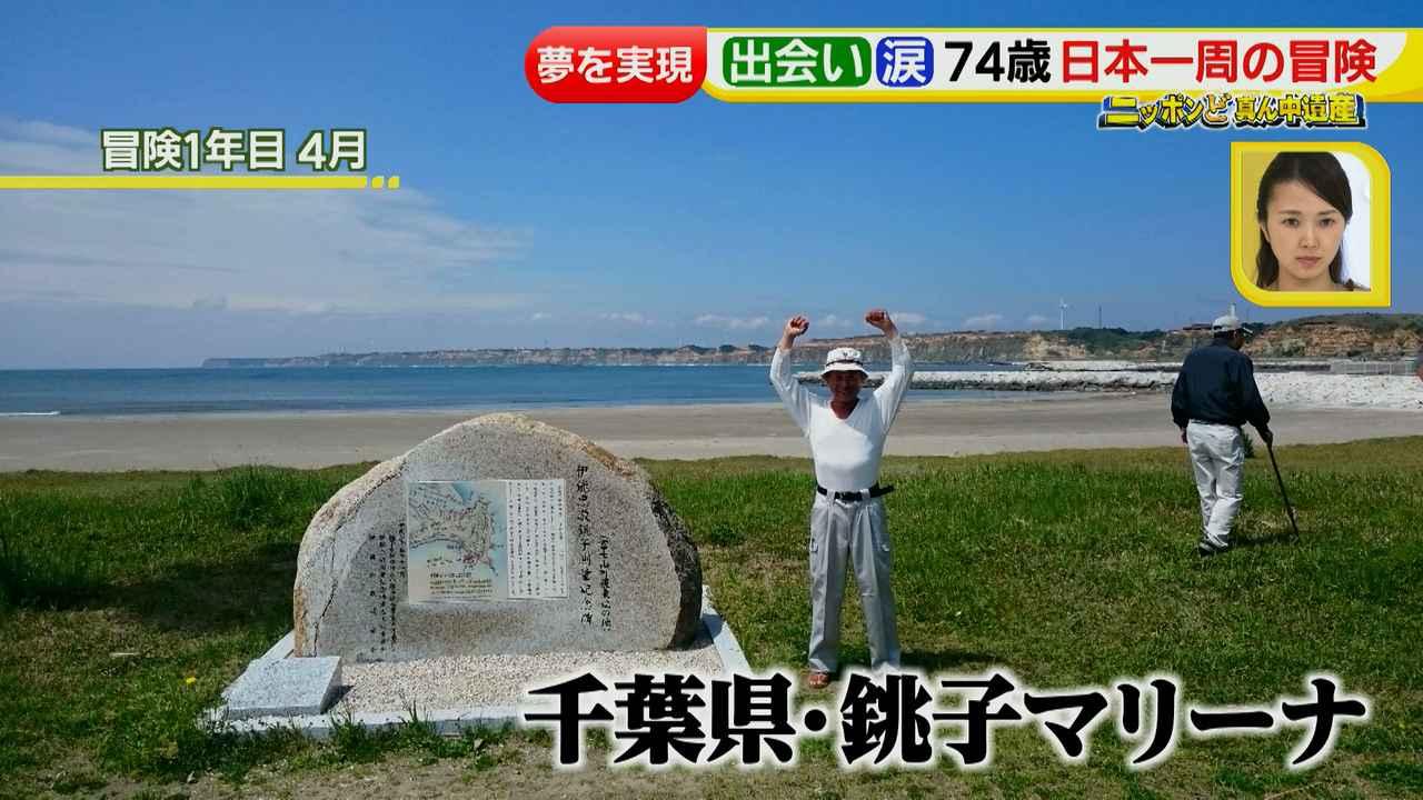 画像44: 日本一周 リヤカーの旅!鈴木康吉さんの言葉が胸に沁みる・・・