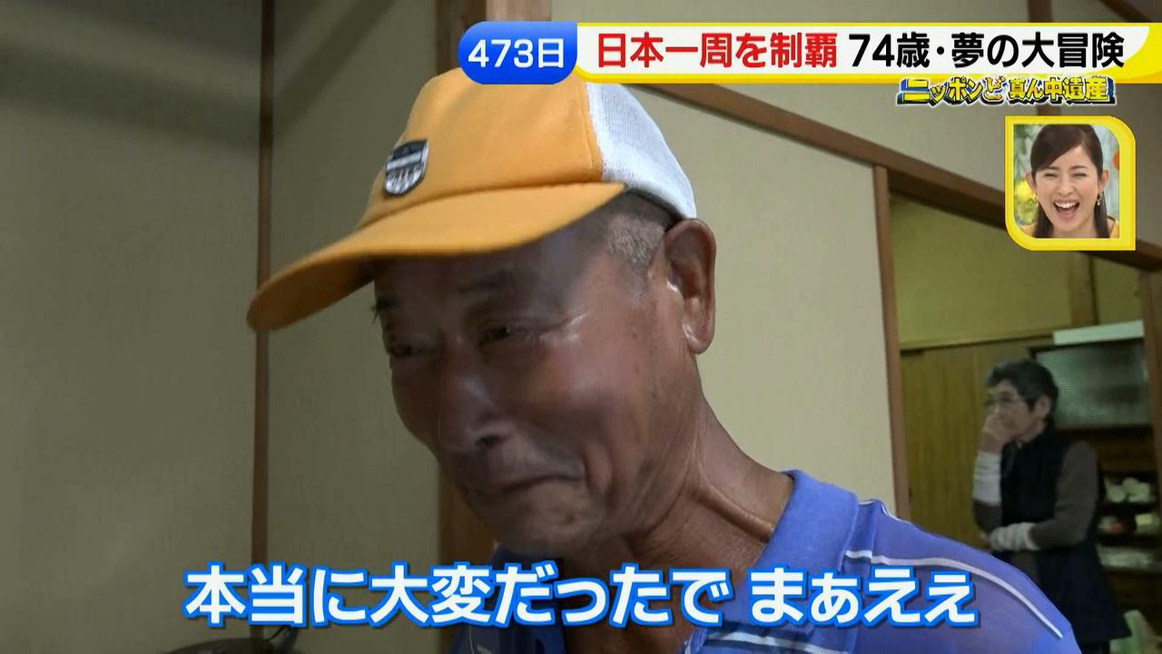画像103: 日本一周 リヤカーの旅!鈴木康吉さんの言葉が胸に沁みる・・・
