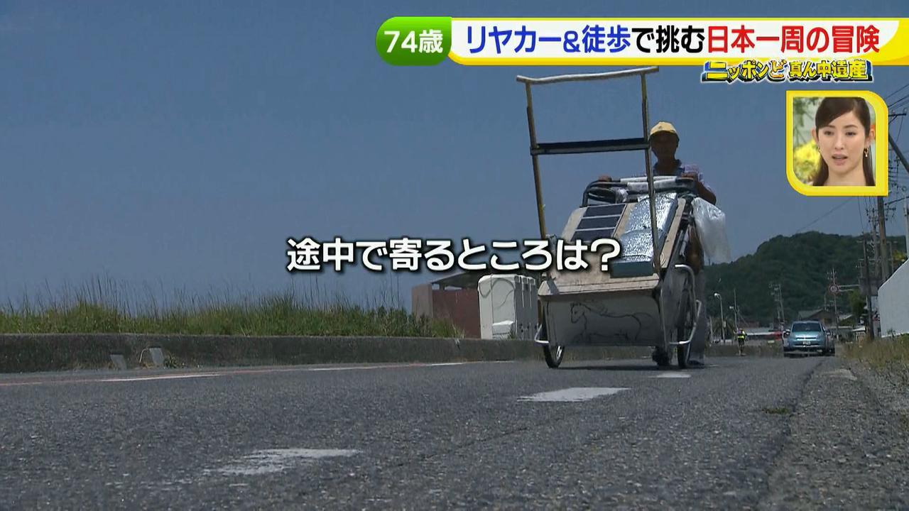 画像30: 日本一周 リヤカーの旅!鈴木康吉さんの言葉が胸に沁みる・・・