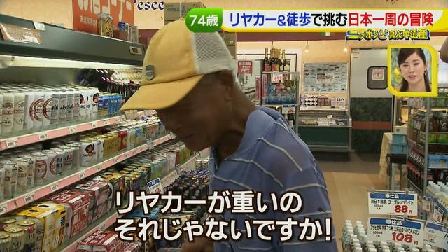 画像35: 74歳冒険者の言葉、とても心にしみます・・鈴木康吉さん