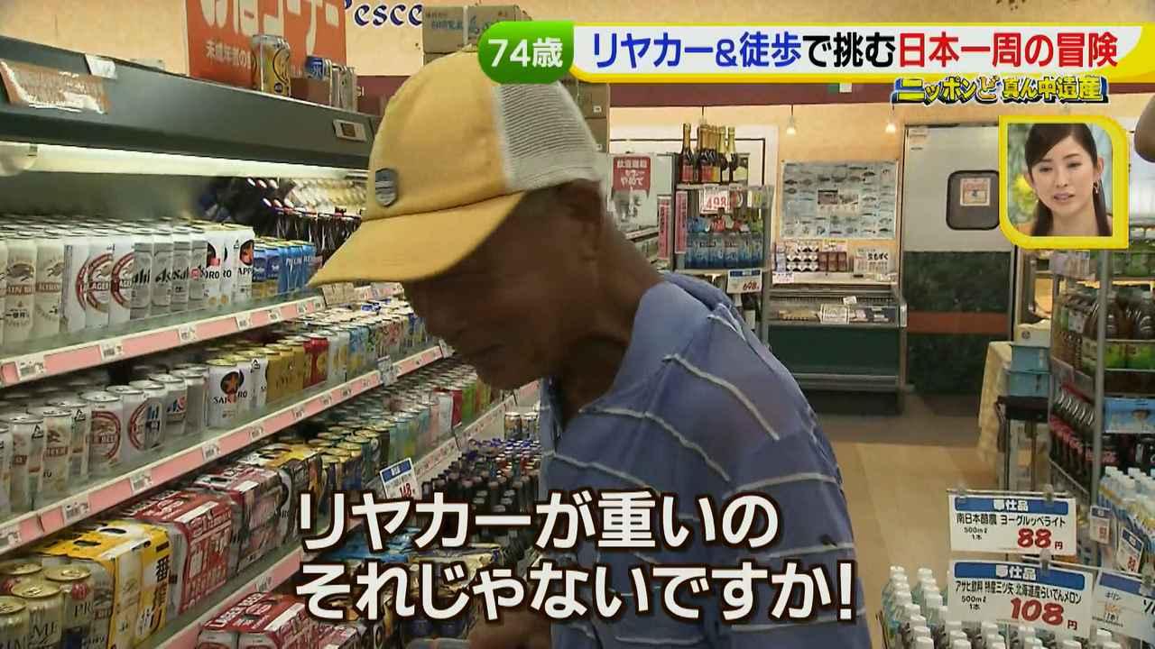 画像35: 日本一周 リヤカーの旅!鈴木康吉さんの言葉が胸に沁みる・・・