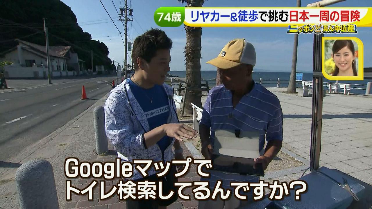 画像29: 日本一周 リヤカーの旅!鈴木康吉さんの言葉が胸に沁みる・・・