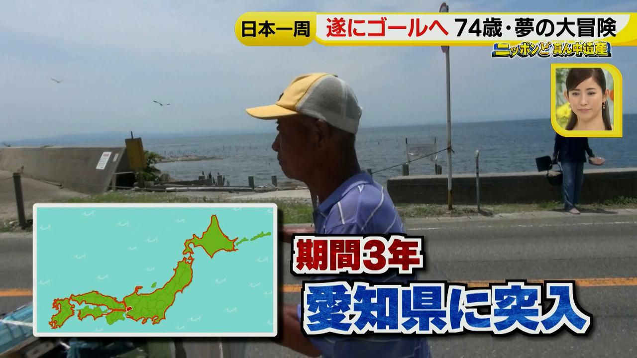 画像62: 日本一周 リヤカーの旅!鈴木康吉さんの言葉が胸に沁みる・・・