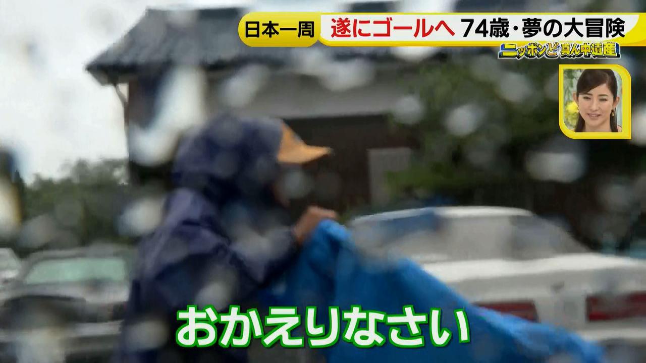 画像93: 日本一周 リヤカーの旅!鈴木康吉さんの言葉が胸に沁みる・・・