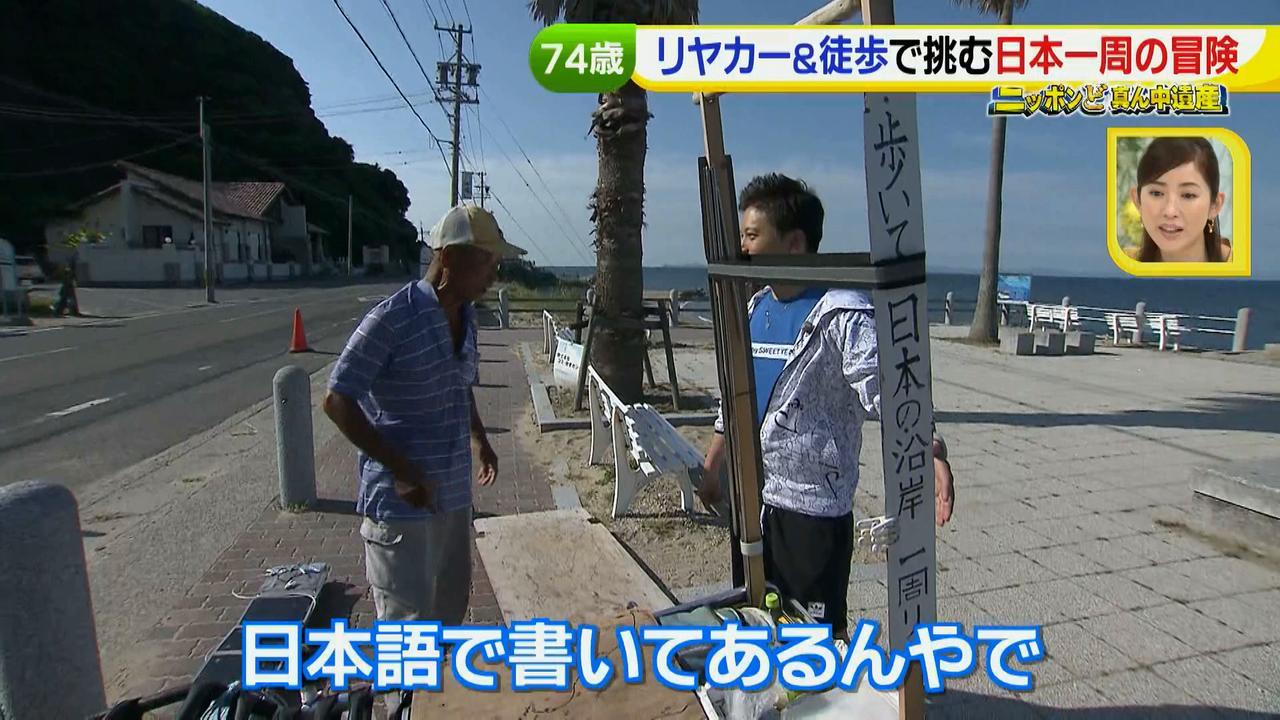 画像16: 日本一周 リヤカーの旅!鈴木康吉さんの言葉が胸に沁みる・・・
