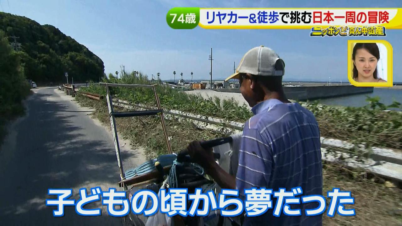 画像25: 日本一周 リヤカーの旅!鈴木康吉さんの言葉が胸に沁みる・・・