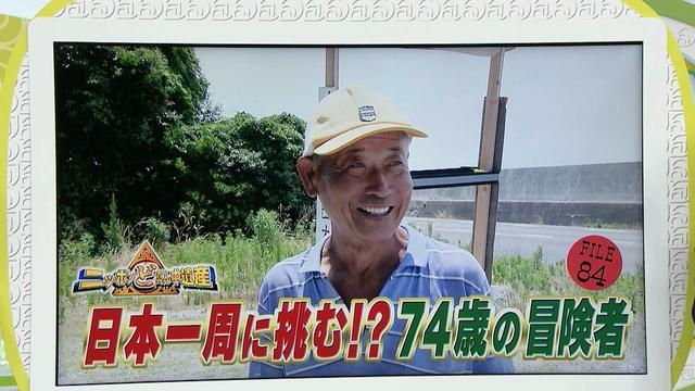 画像1: 74歳冒険者の言葉、とても心にしみます・・鈴木康吉さん