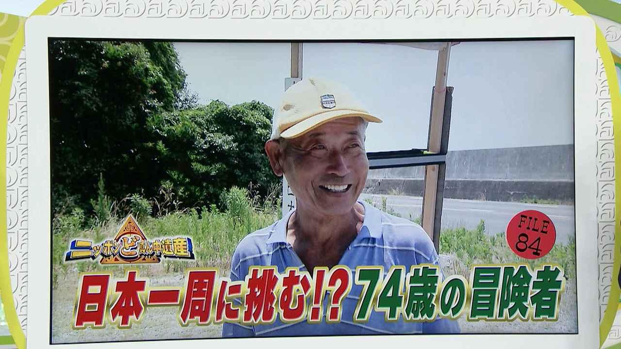 画像1: 日本一周 リヤカーの旅!鈴木康吉さんの言葉が胸に沁みる・・・