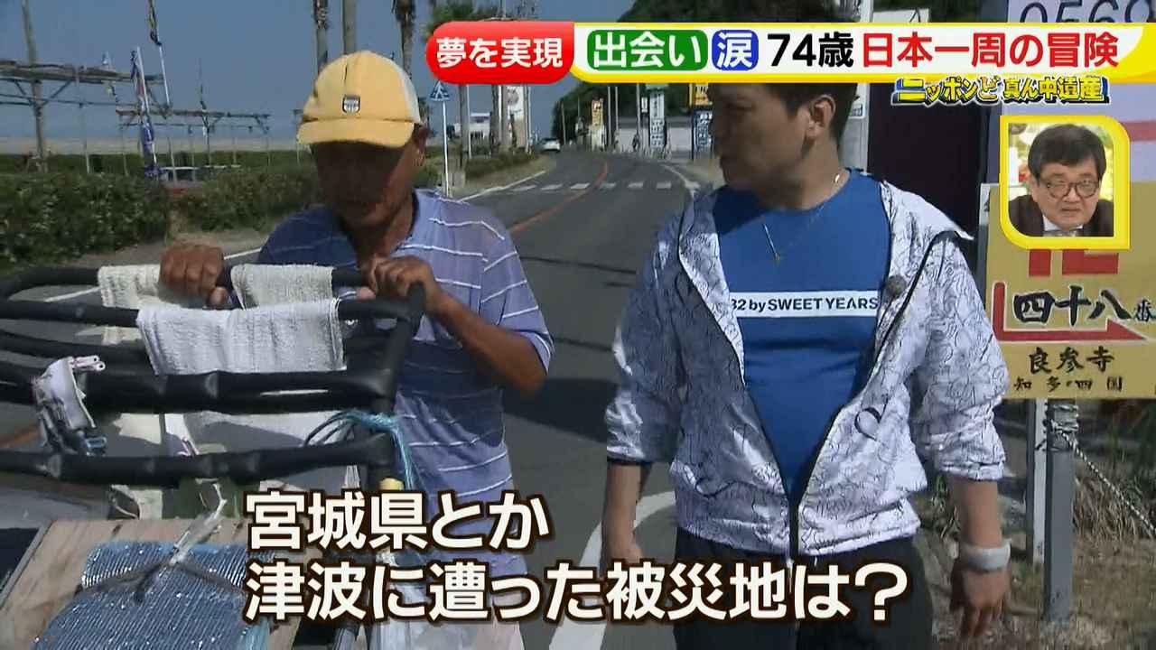 画像54: 日本一周 リヤカーの旅!鈴木康吉さんの言葉が胸に沁みる・・・