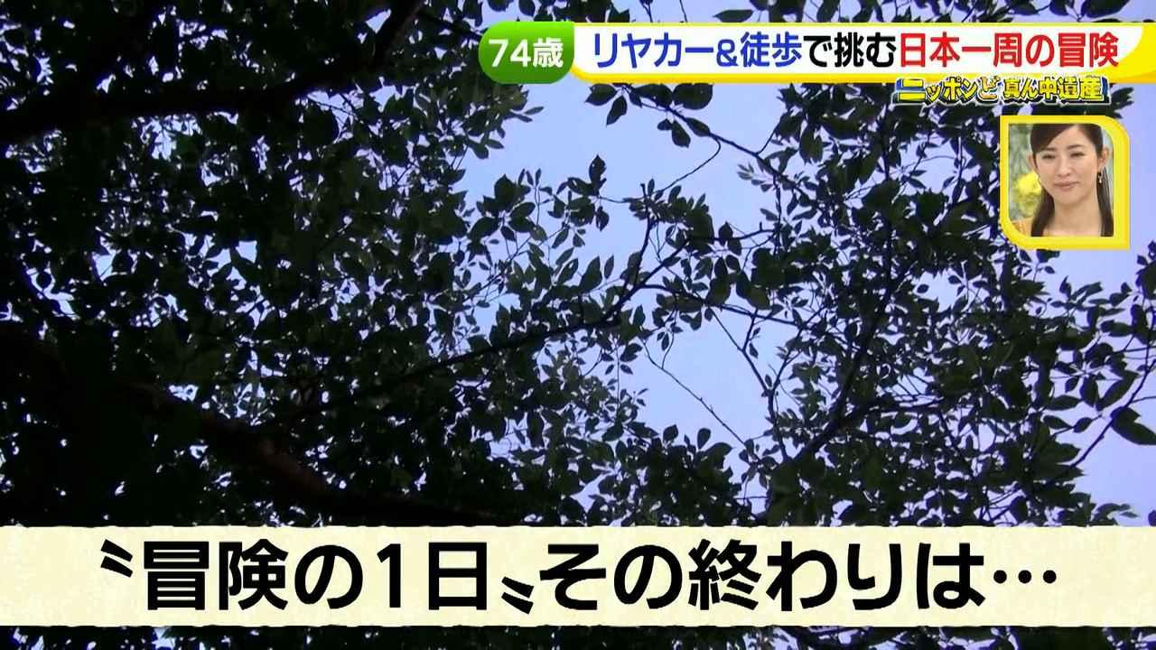画像40: 日本一周 リヤカーの旅!鈴木康吉さんの言葉が胸に沁みる・・・