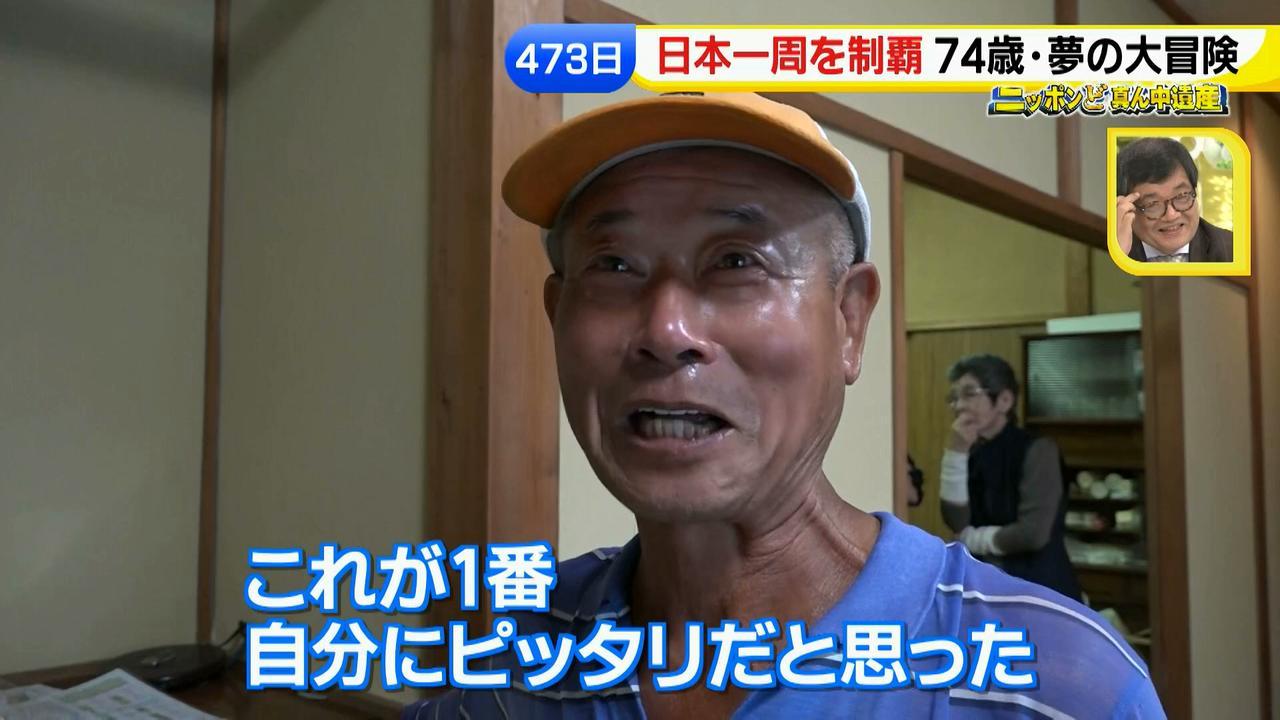 画像100: 日本一周 リヤカーの旅!鈴木康吉さんの言葉が胸に沁みる・・・