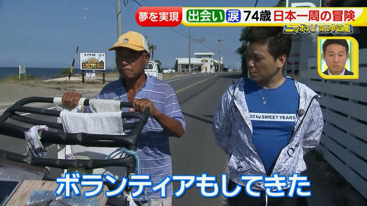 画像51: 日本一周 リヤカーの旅!鈴木康吉さんの言葉が胸に沁みる・・・