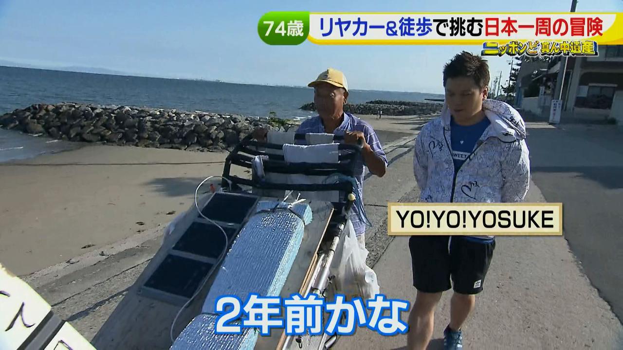 画像5: 日本一周 リヤカーの旅!鈴木康吉さんの言葉が胸に沁みる・・・
