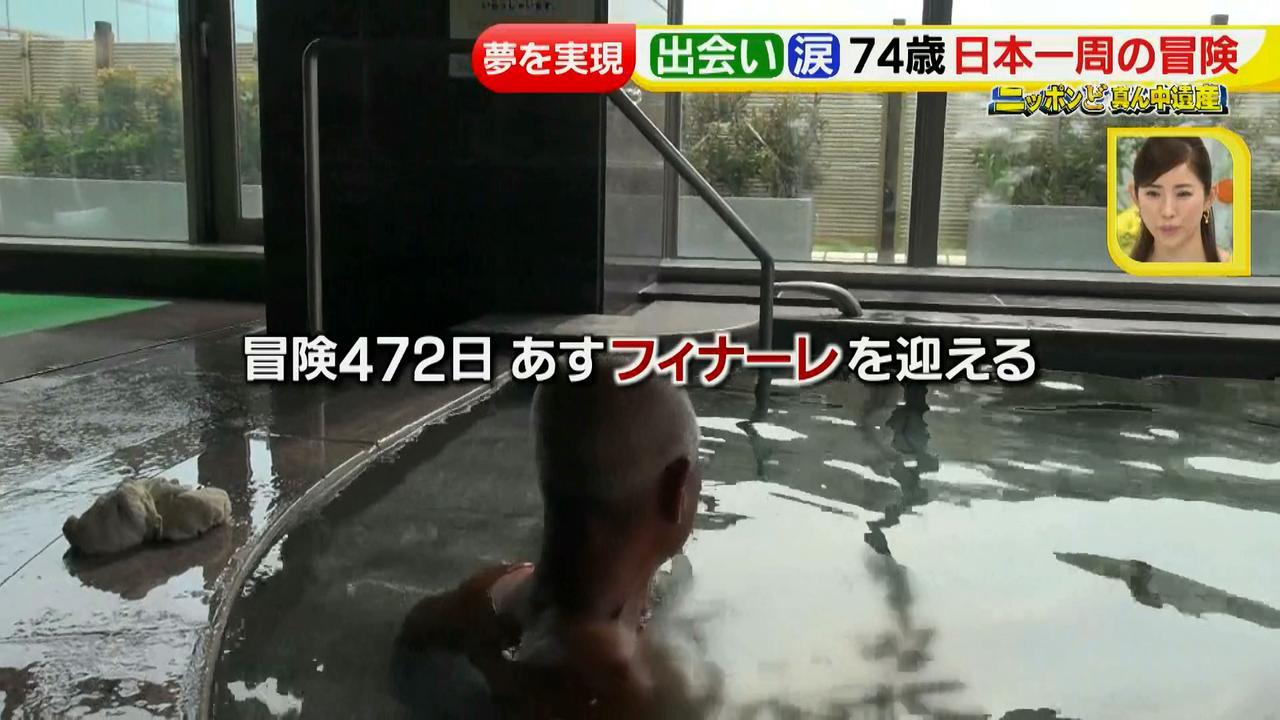 画像66: 日本一周 リヤカーの旅!鈴木康吉さんの言葉が胸に沁みる・・・