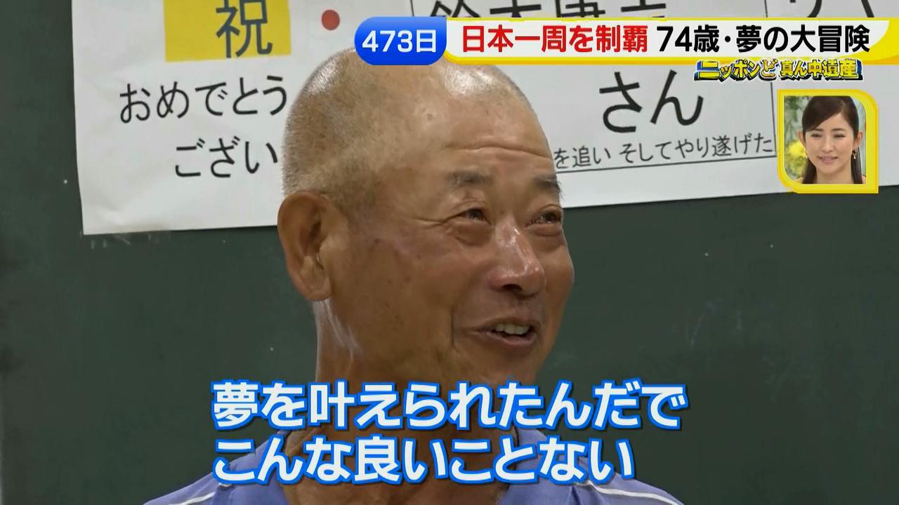 画像96: 日本一周 リヤカーの旅!鈴木康吉さんの言葉が胸に沁みる・・・