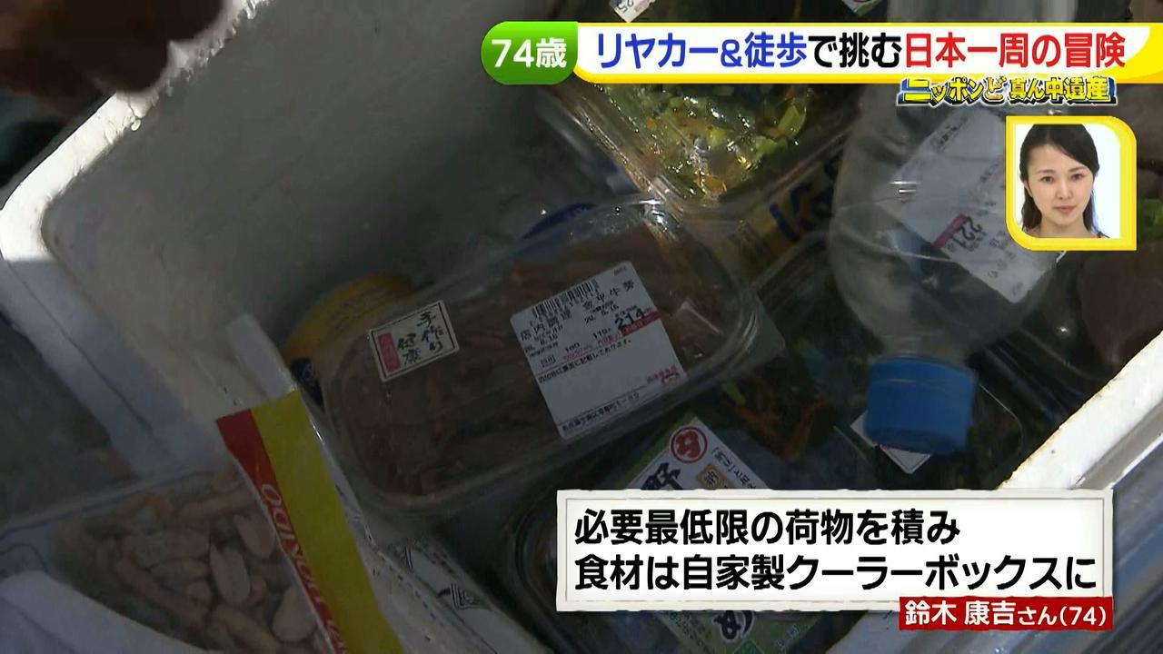 画像18: 日本一周 リヤカーの旅!鈴木康吉さんの言葉が胸に沁みる・・・