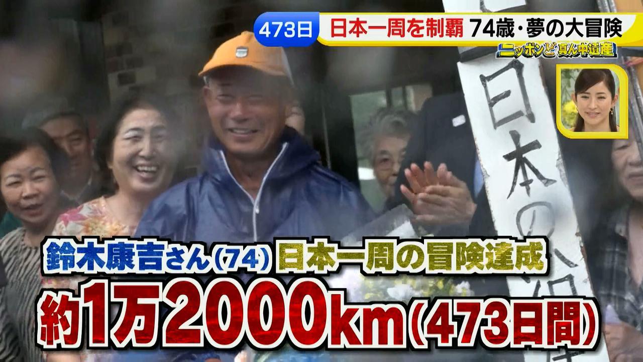画像95: 日本一周 リヤカーの旅!鈴木康吉さんの言葉が胸に沁みる・・・