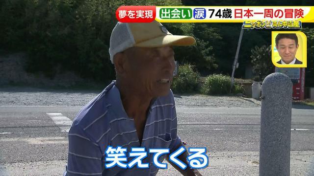 画像65: 74歳冒険者の言葉、とても心にしみます・・鈴木康吉さん