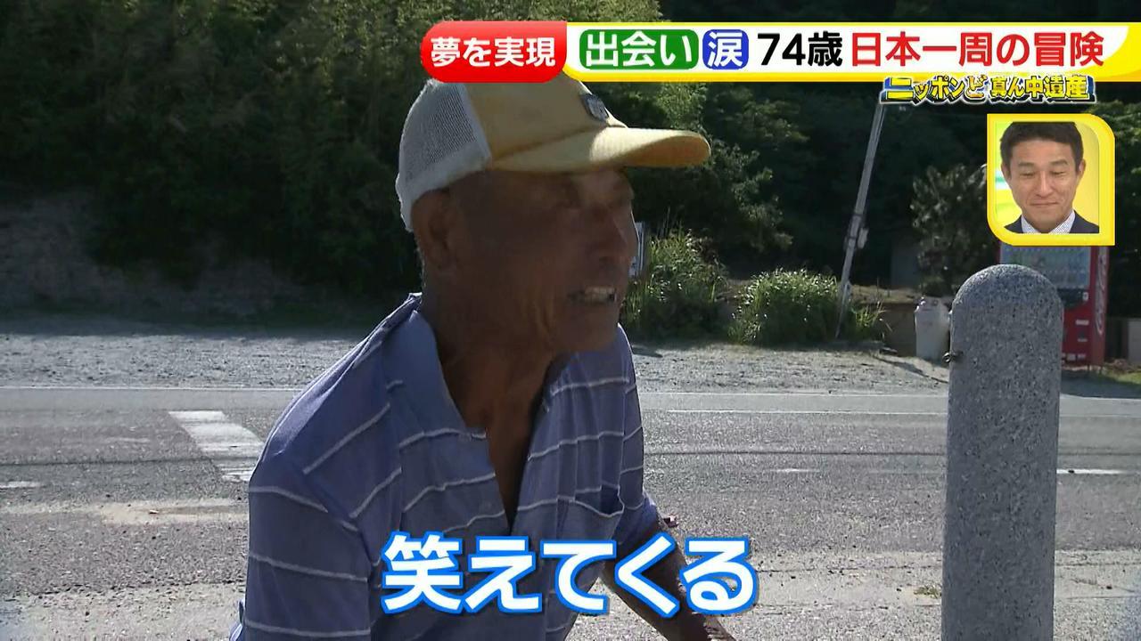 画像65: 日本一周 リヤカーの旅!鈴木康吉さんの言葉が胸に沁みる・・・