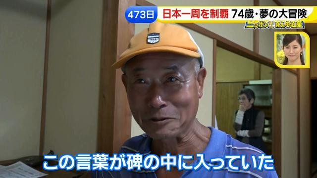 画像99: 74歳冒険者の言葉、とても心にしみます・・鈴木康吉さん