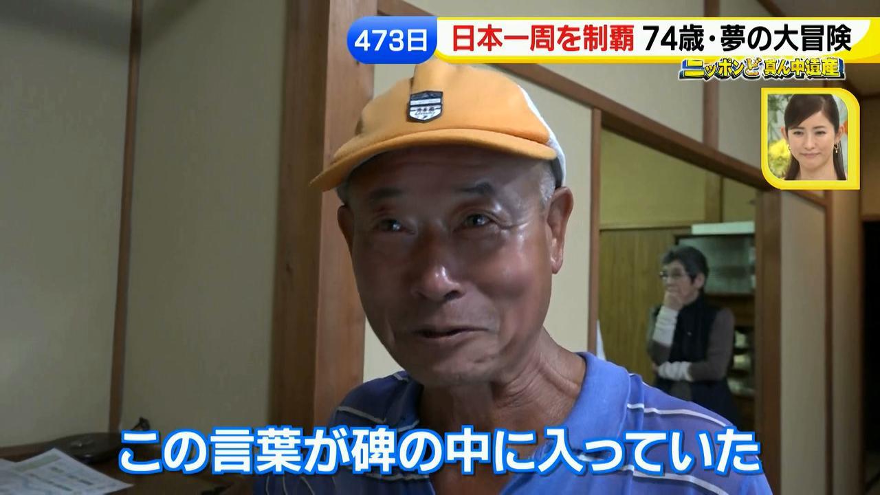 画像99: 日本一周 リヤカーの旅!鈴木康吉さんの言葉が胸に沁みる・・・