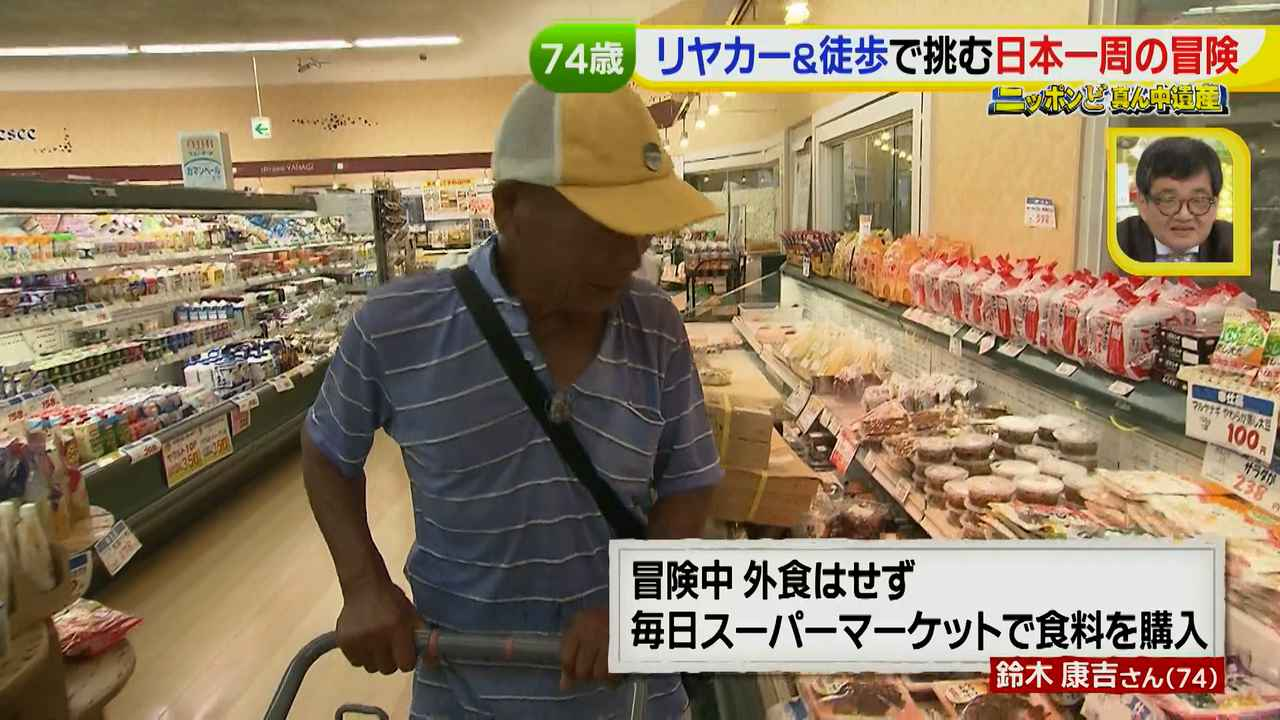 画像32: 日本一周 リヤカーの旅!鈴木康吉さんの言葉が胸に沁みる・・・