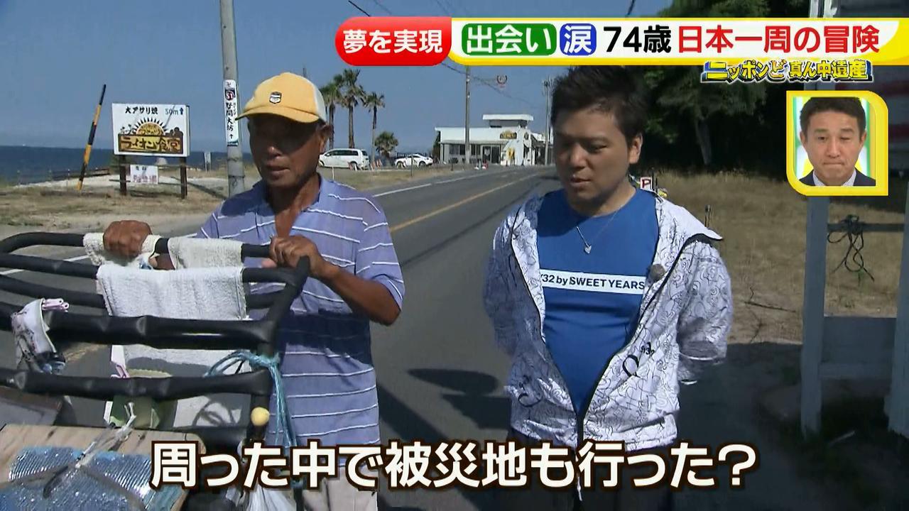 画像50: 日本一周 リヤカーの旅!鈴木康吉さんの言葉が胸に沁みる・・・