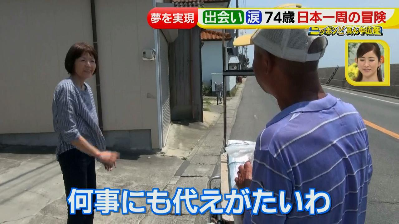 画像60: 日本一周 リヤカーの旅!鈴木康吉さんの言葉が胸に沁みる・・・