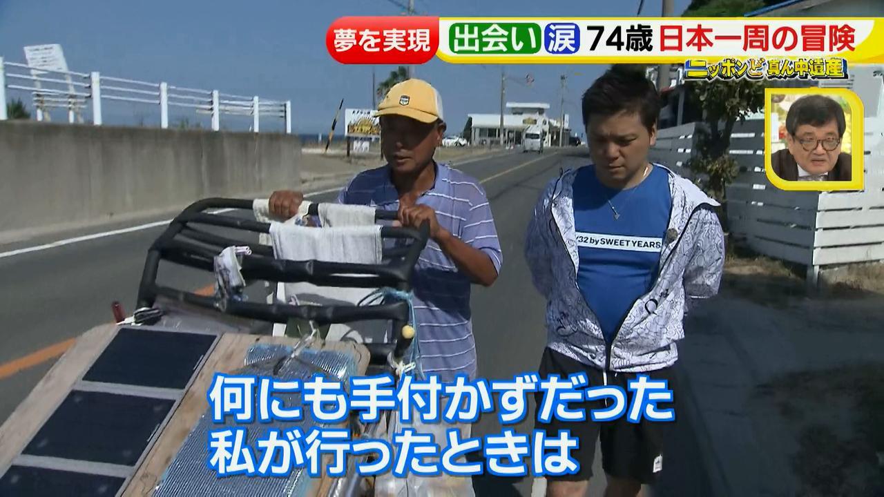 画像53: 日本一周 リヤカーの旅!鈴木康吉さんの言葉が胸に沁みる・・・