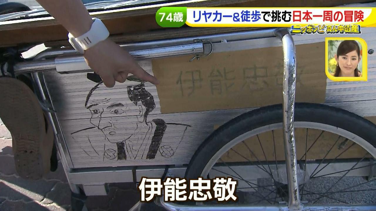画像22: 日本一周 リヤカーの旅!鈴木康吉さんの言葉が胸に沁みる・・・