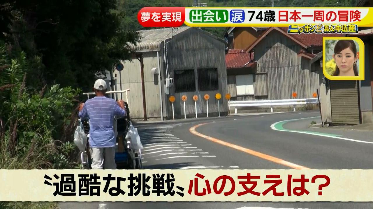 画像56: 日本一周 リヤカーの旅!鈴木康吉さんの言葉が胸に沁みる・・・