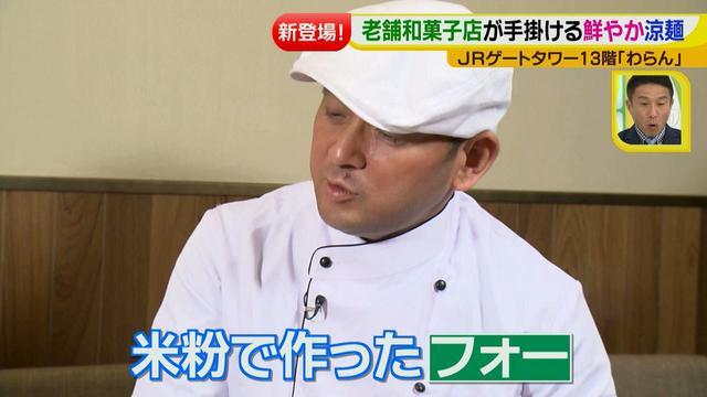 画像8: 和菓子じゃないの? 夏グルメ わらん