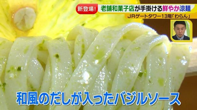 画像16: 和菓子じゃないの? 夏グルメ わらん