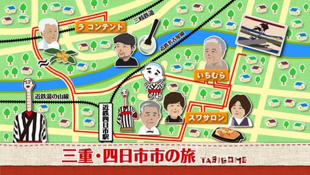 画像: 今昔の東海道に思いを馳せて 三重・四日市市:2017年7月8日(土) | これまでの旅 | ウドちゃんの旅してゴメン - 名古屋テレビ 【メ~テレ】