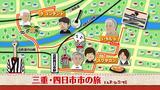 画像: 今昔の東海道に思いを馳せて 三重・四日市市:2017年7月8日(土)   これまでの旅   ウドちゃんの旅してゴメン - 名古屋テレビ 【メ~テレ】