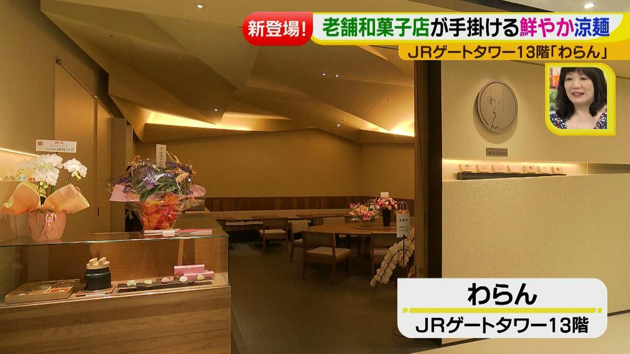 画像1: 和菓子じゃないの? 夏グルメ わらん