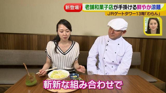 画像17: 和菓子じゃないの? 夏グルメ わらん