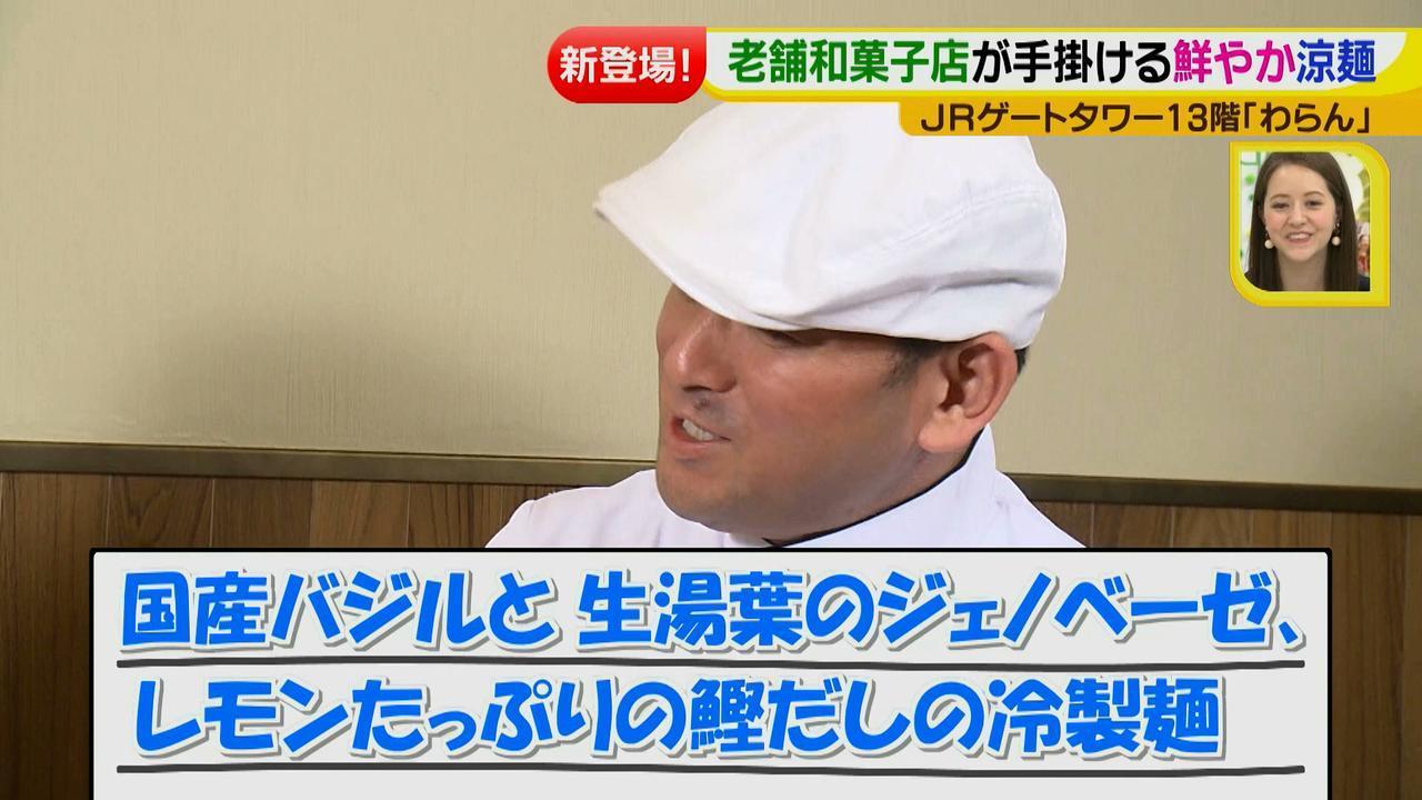 画像13: 和菓子じゃないの? 夏グルメ わらん