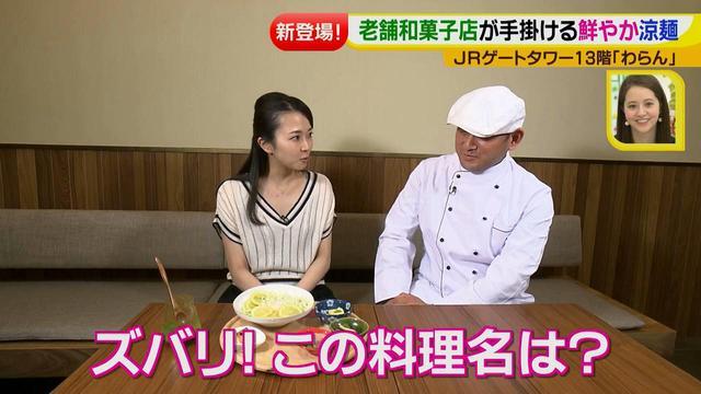 画像12: 和菓子じゃないの? 夏グルメ わらん