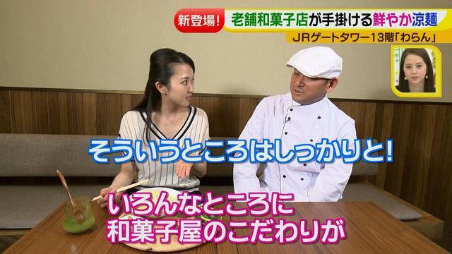 画像15: 和菓子じゃないの? 夏グルメ わらん