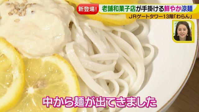 画像7: 和菓子じゃないの? 夏グルメ わらん