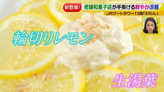 画像5: 和菓子じゃないの? 夏グルメ わらん