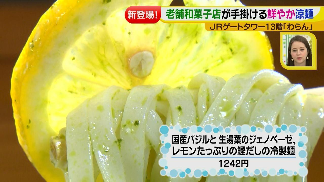 画像14: 和菓子じゃないの? 夏グルメ わらん