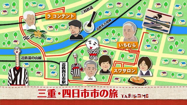 画像1: 今昔の東海道に思いを馳せて 三重・四日市市の旅