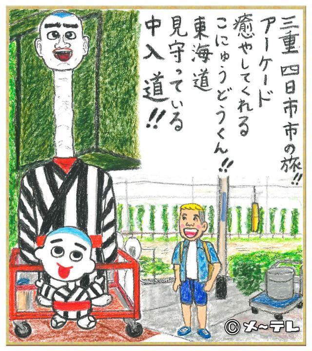 画像12: 今昔の東海道に思いを馳せて 三重・四日市市の旅