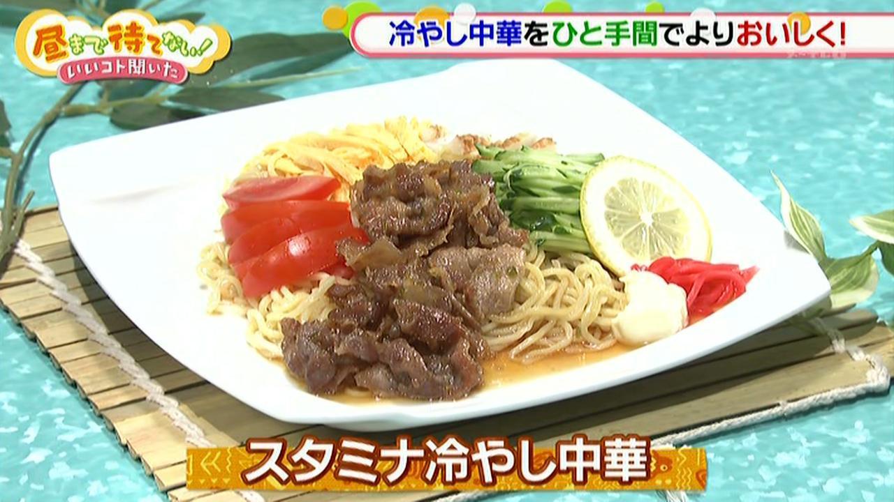 画像1: 夏にぴったり!スタミナ冷やし中華レシピ