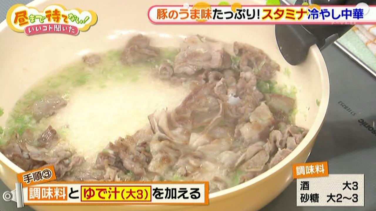 画像6: 夏にぴったり!スタミナ冷やし中華レシピ
